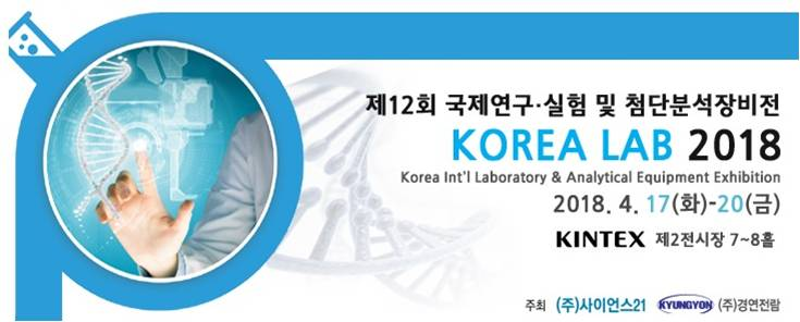 korea_lab_2018